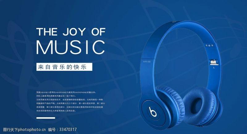 数码产品蓝牙耳机海报设计