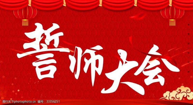 新年背景誓師大會