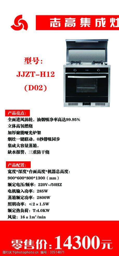 广告设计志高厨电厨房电器标签
