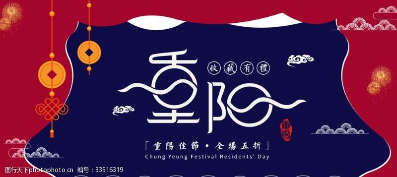 設計重陽節海報banner