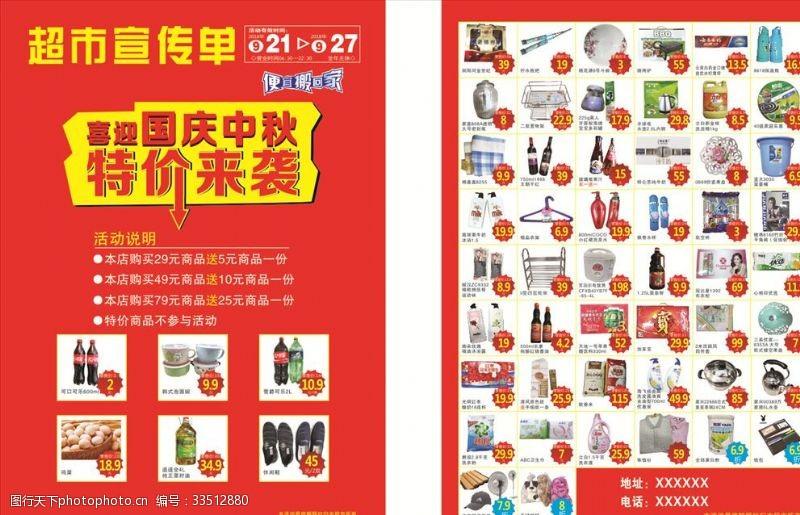 展板模板超市宣傳單中秋節宣傳單A3單