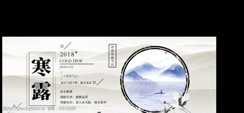 150dpi寒露banner