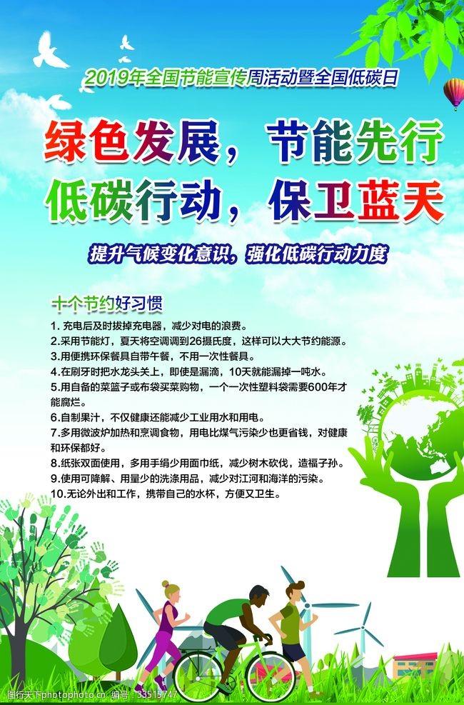 绿色节能宣传周