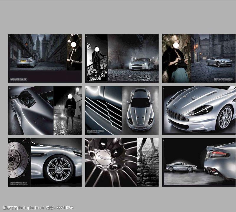 廣告設計汽車畫冊