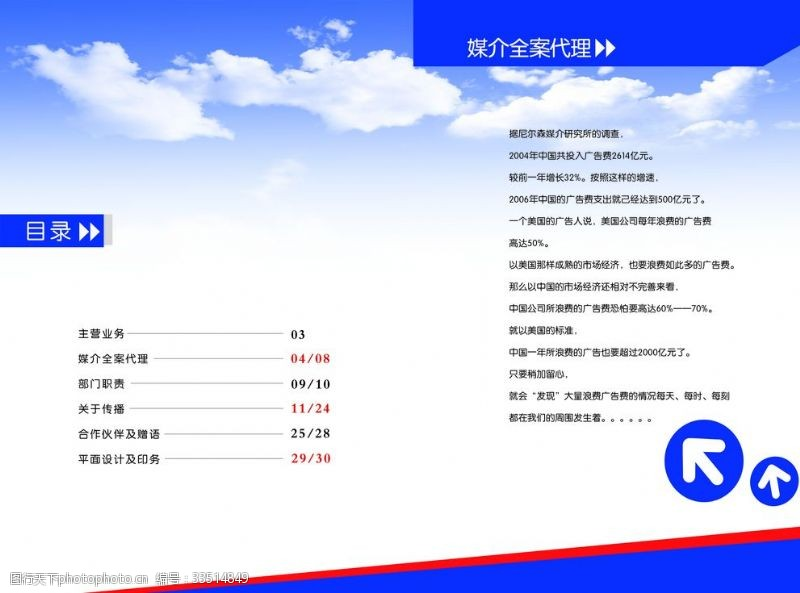 廣告設計模板藍天白云畫冊目錄