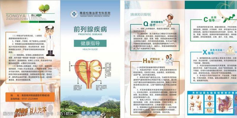 cdr前列腺疾病折頁