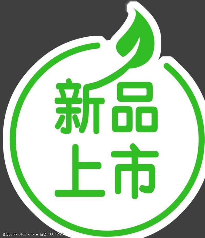 绿色新品上市异形牌