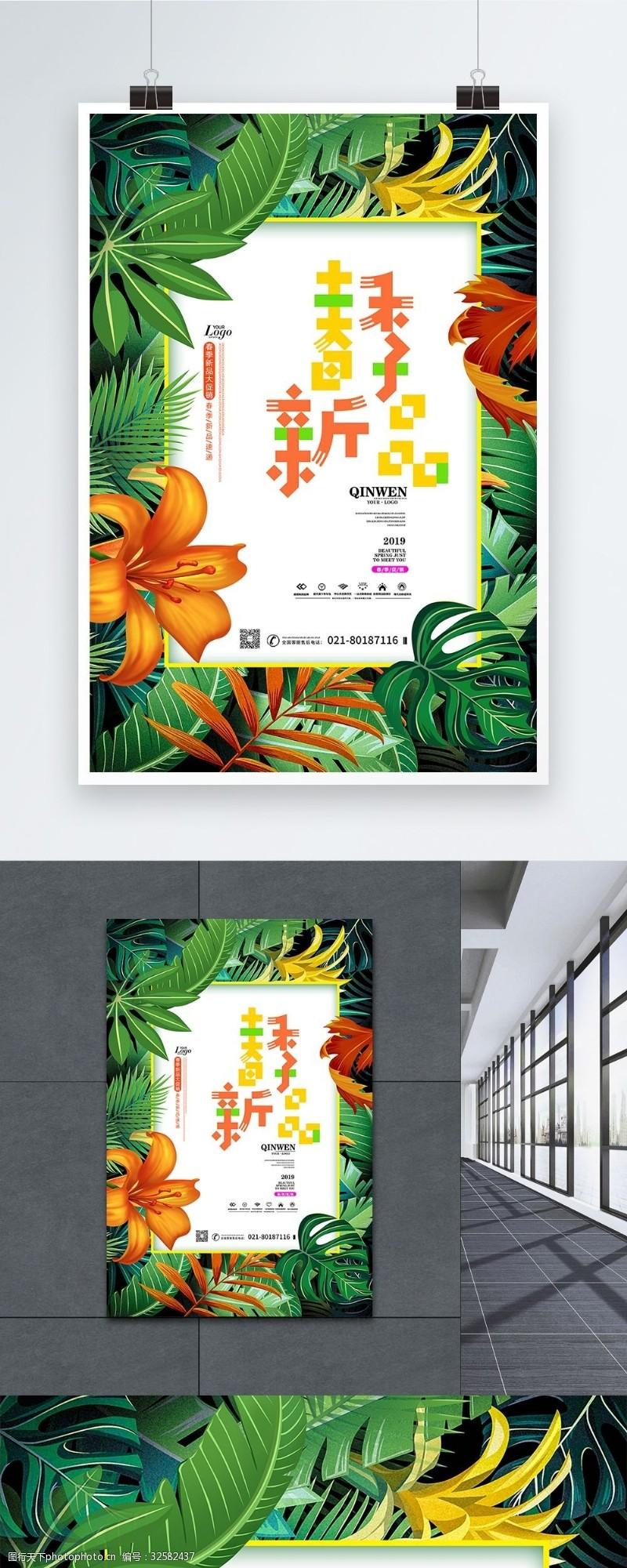 春季新品上市商家促销活动海报