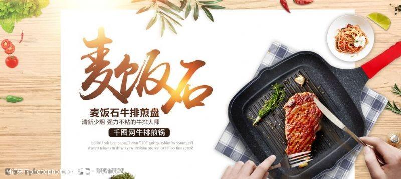 設計煎鍋海報banner