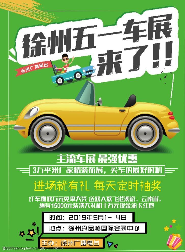 招貼車展海報汽車海報車展廣告