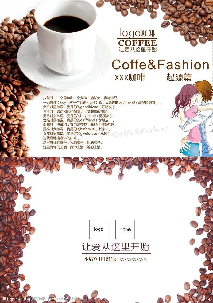 廣告設計模板咖啡廳臺卡