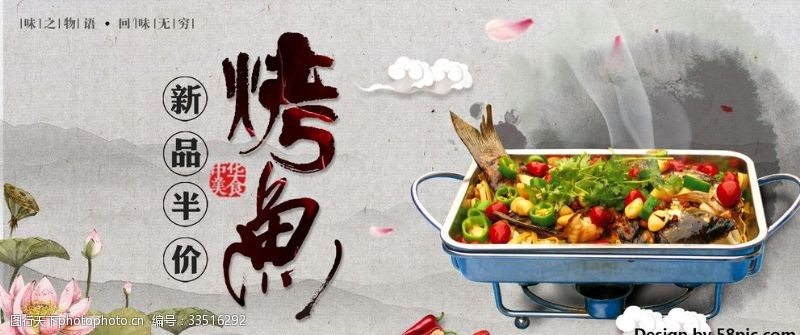 72dpi烤魚海報banner