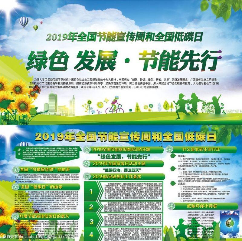 绿色2019全国节能宣传周