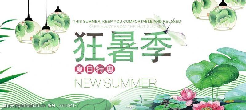 绿色狂暑季banner