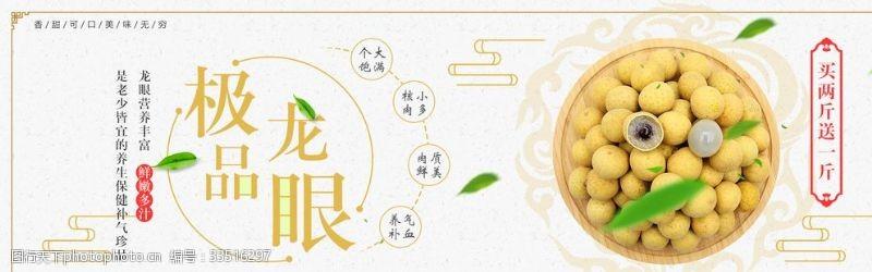 72dpi桂圓海報banner