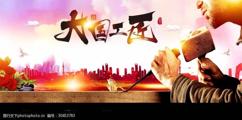國慶大國工匠海報
