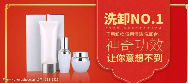 設計化妝品海報banner