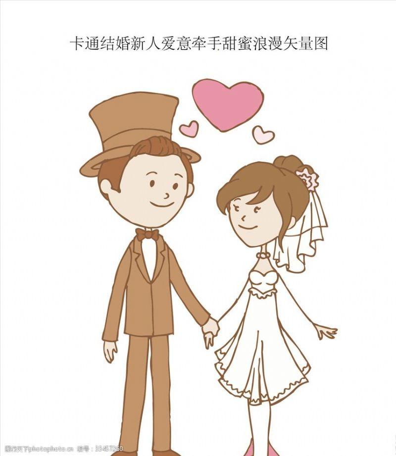 一般素材系列卡通结婚新人爱意牵手甜蜜浪漫