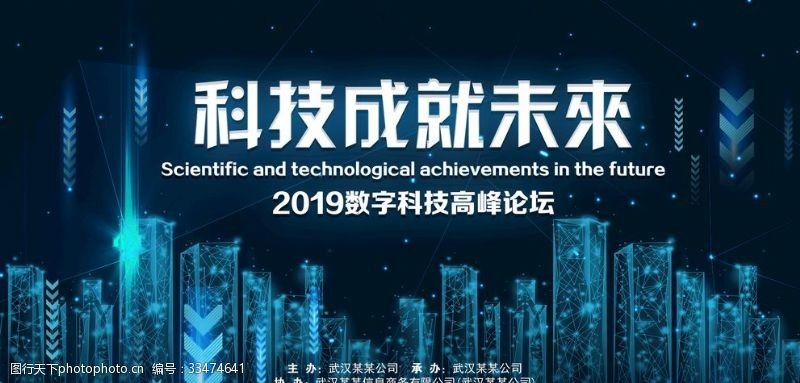 数码产品科技海报