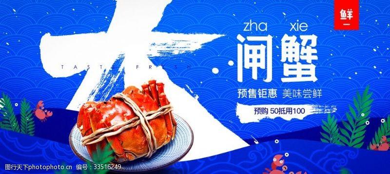 果蔬生鮮大閘蟹banner