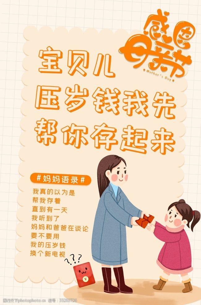 母親節展架母親節