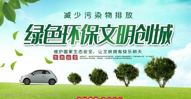 廣告設計模板綠色環保文明創城公益展板