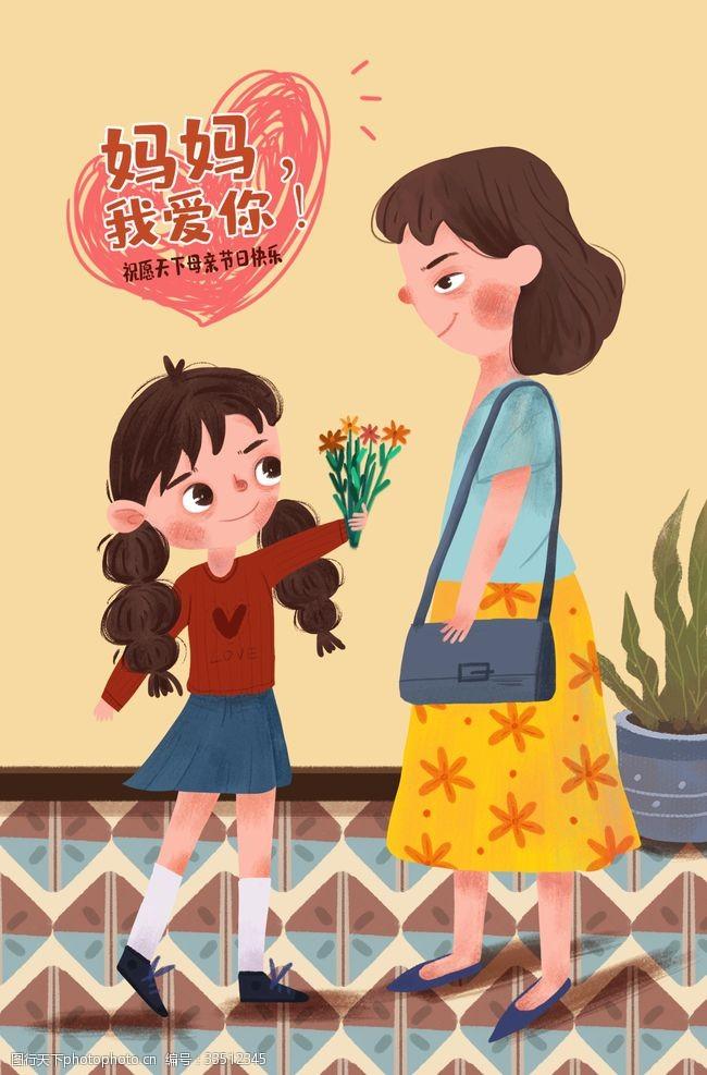 禮物母親節插畫