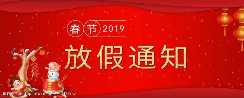 新年背景新年放假通知