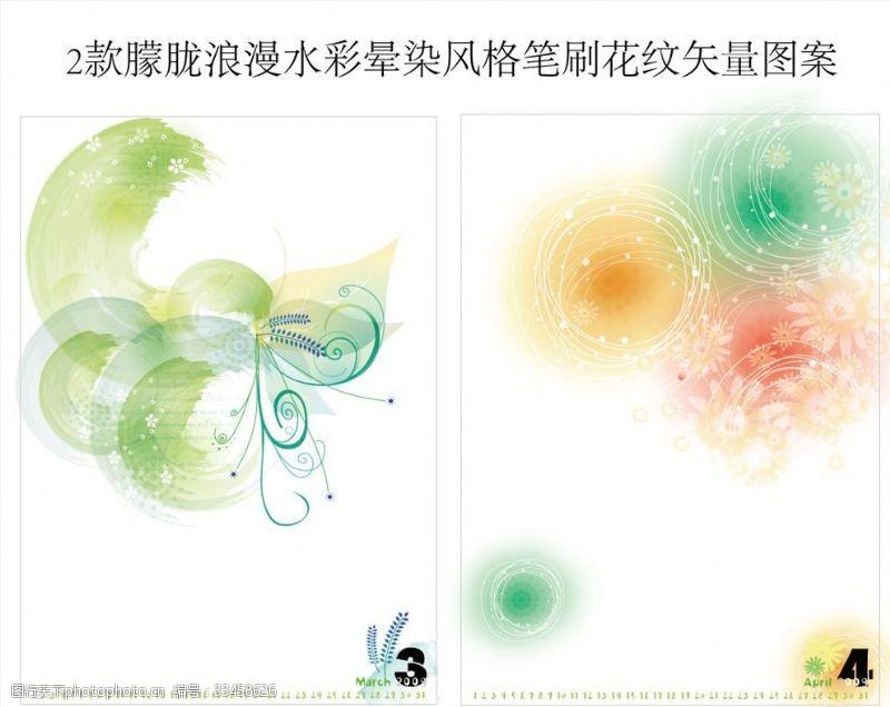 一般素材系列2款朦胧浪漫水彩晕染风格笔刷