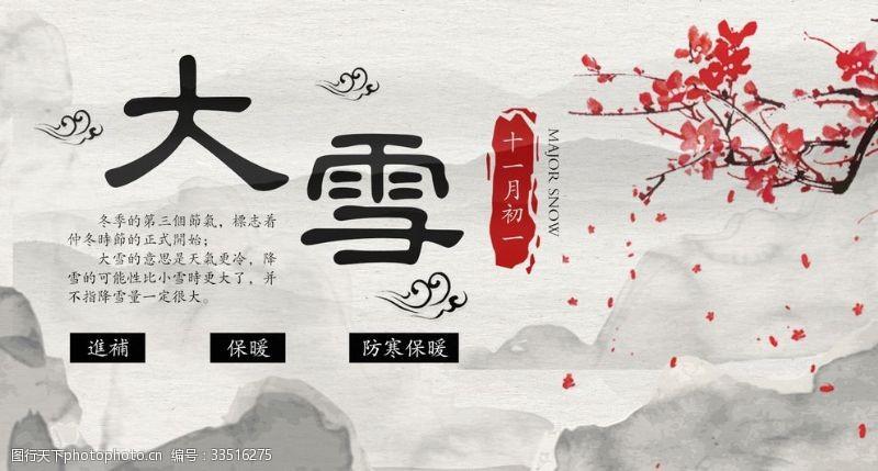 150dpi大雪banner
