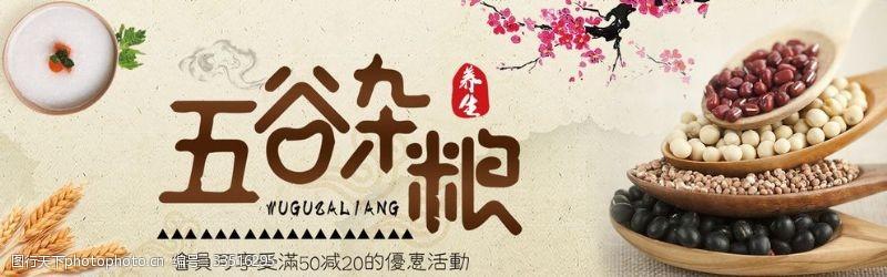 72dpi五谷雜糧海報banner