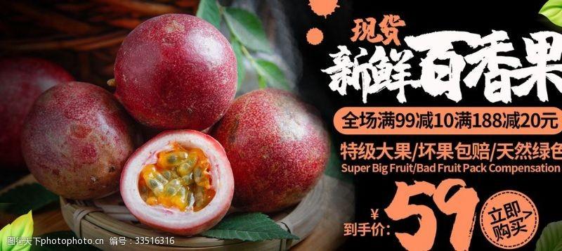 設計百香果海報banner