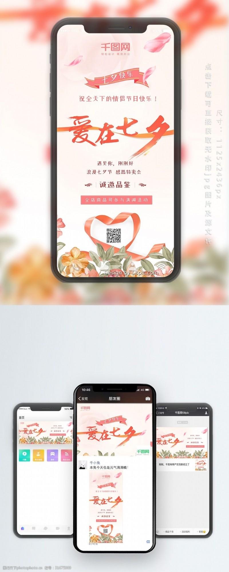 七夕快樂情人節簡約手機海報