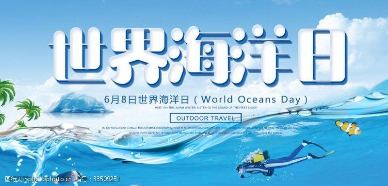 吊旗世界海洋日