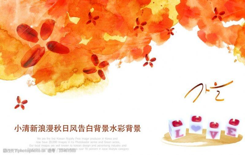 一般素材系列小清新浪漫秋日风告白背景水彩