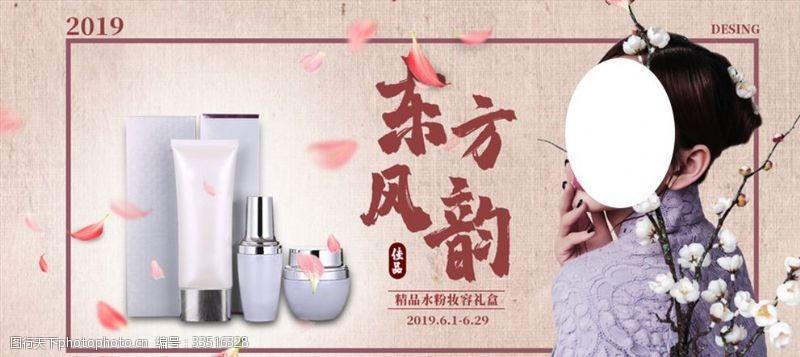 設計東方風韻化妝品海報