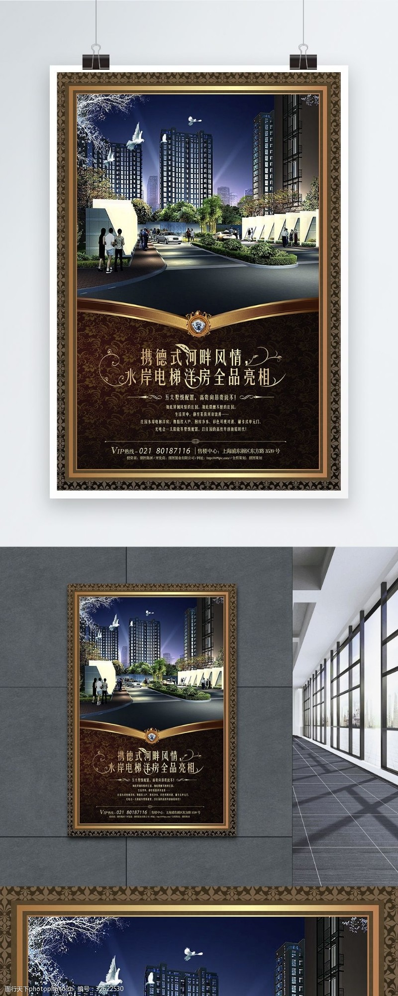 房地產海報設計簡筆畫