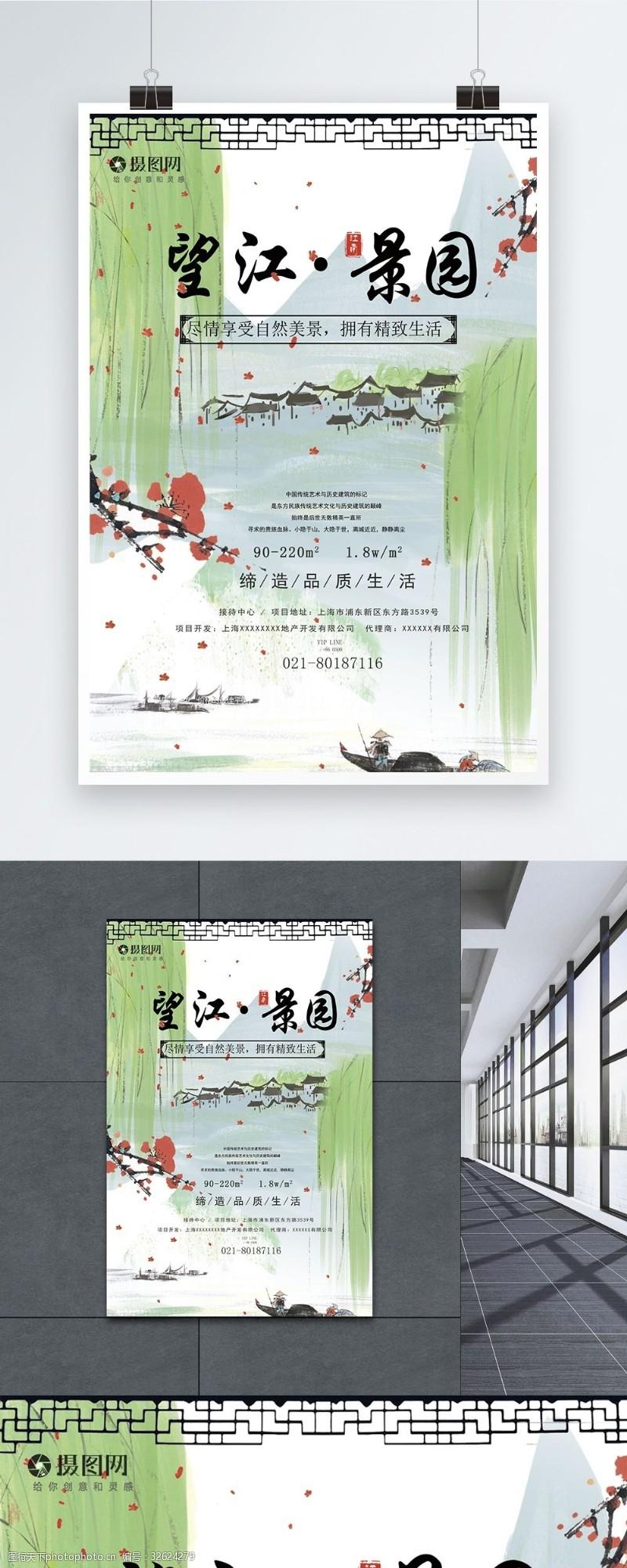 高端房地產海報設計