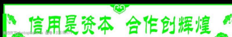 绿色异形展板