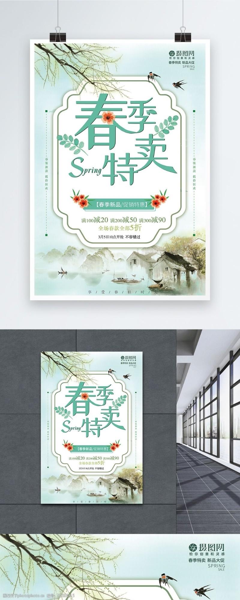浅蓝小清新风春季特卖促销海报