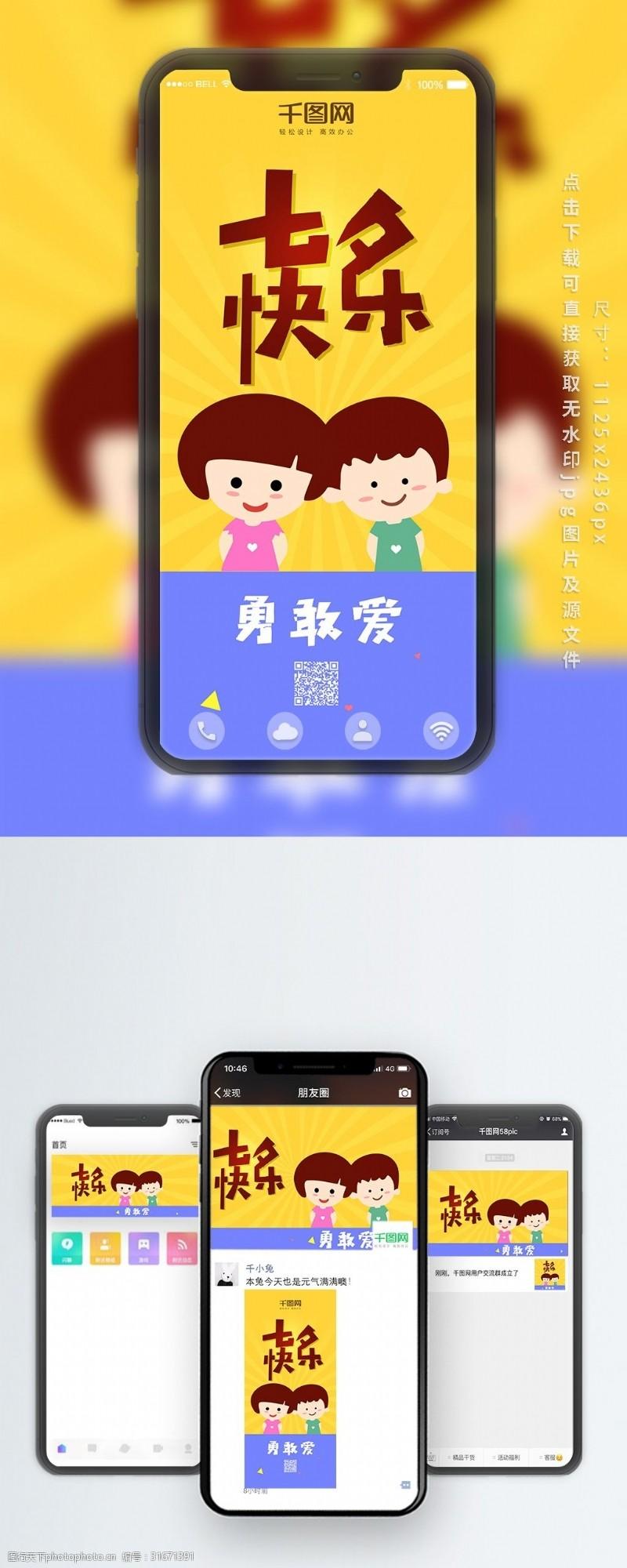 七夕快樂情人節手機海報圖