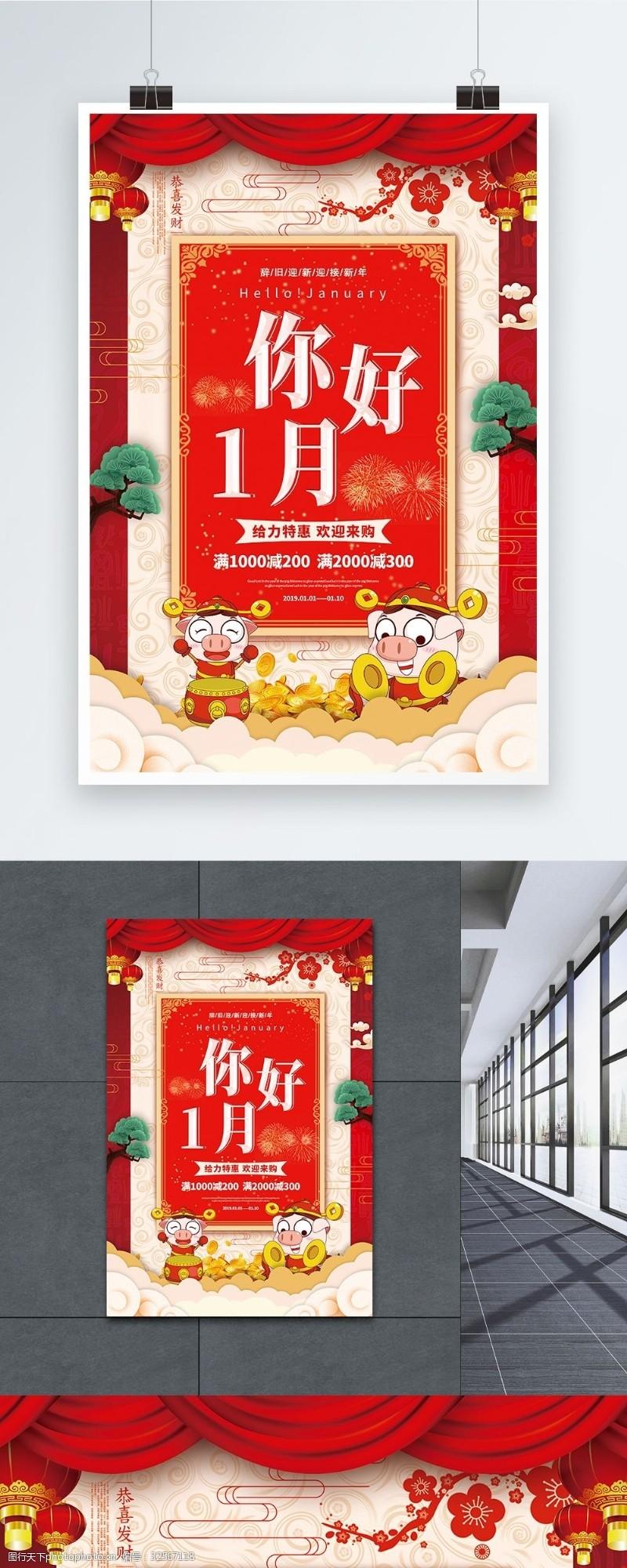 6月促销红色喜庆你好1月促销海报