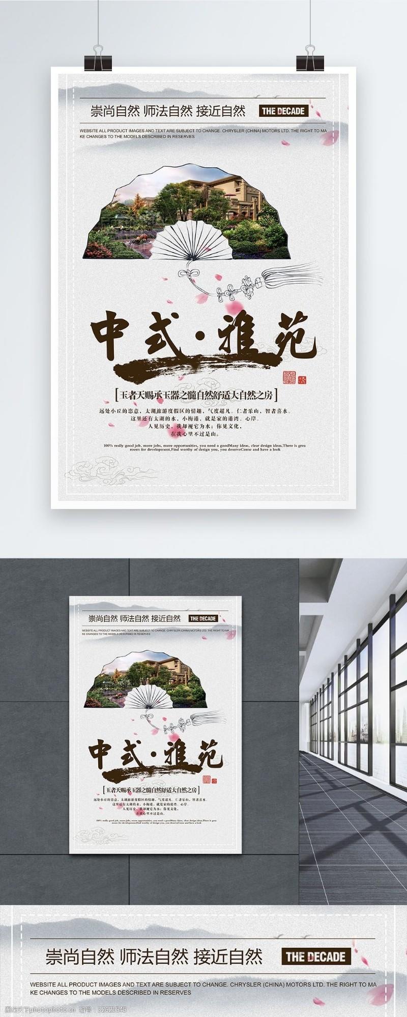 中式別墅房地產海報設計