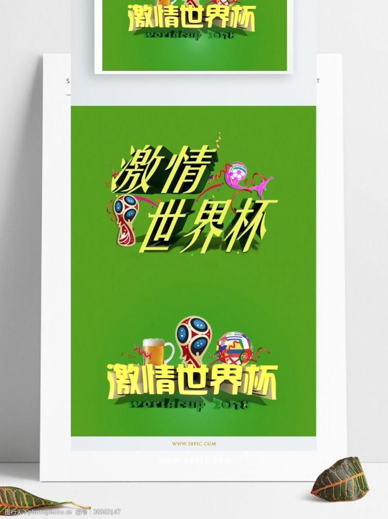 3d立体字激情世界杯3D立体字背景透明PSD分层