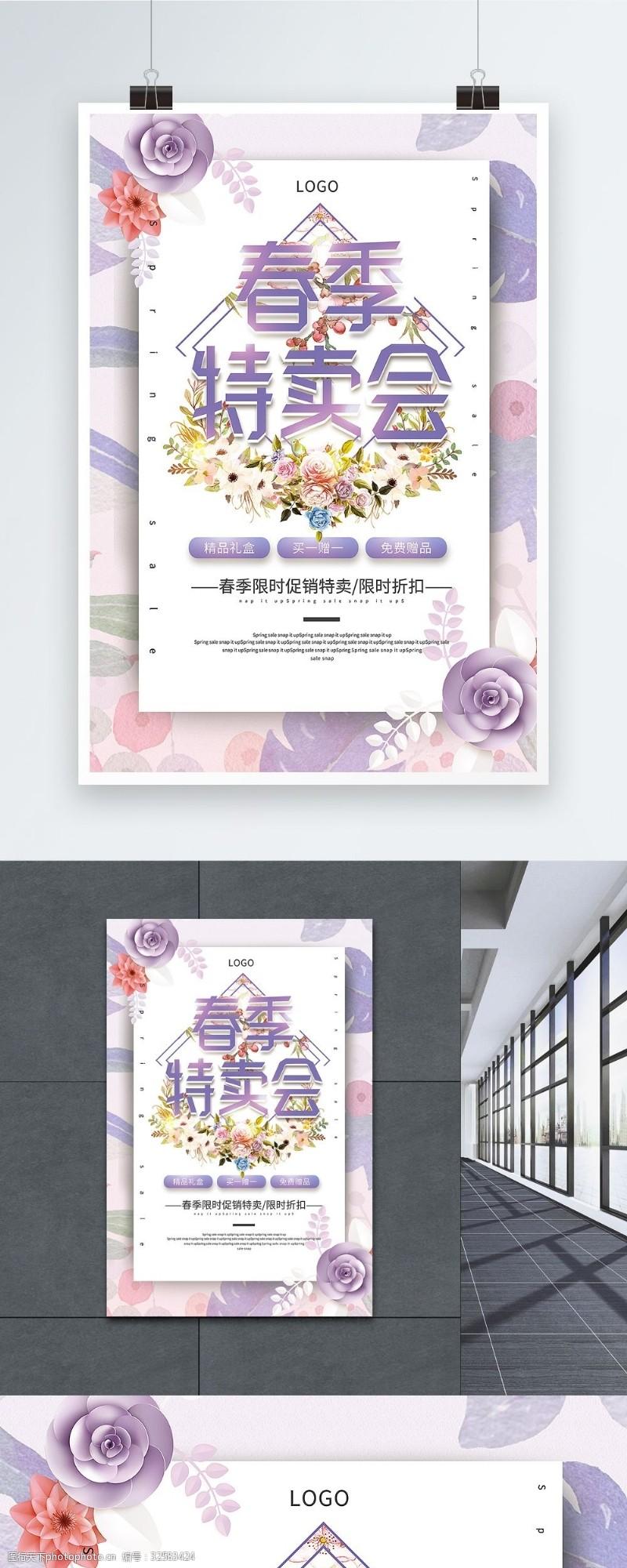 马卡龙紫色唯美春季特卖会海报