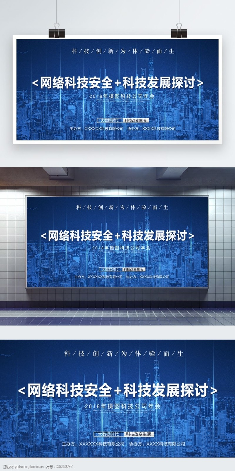 网络科技展板海报