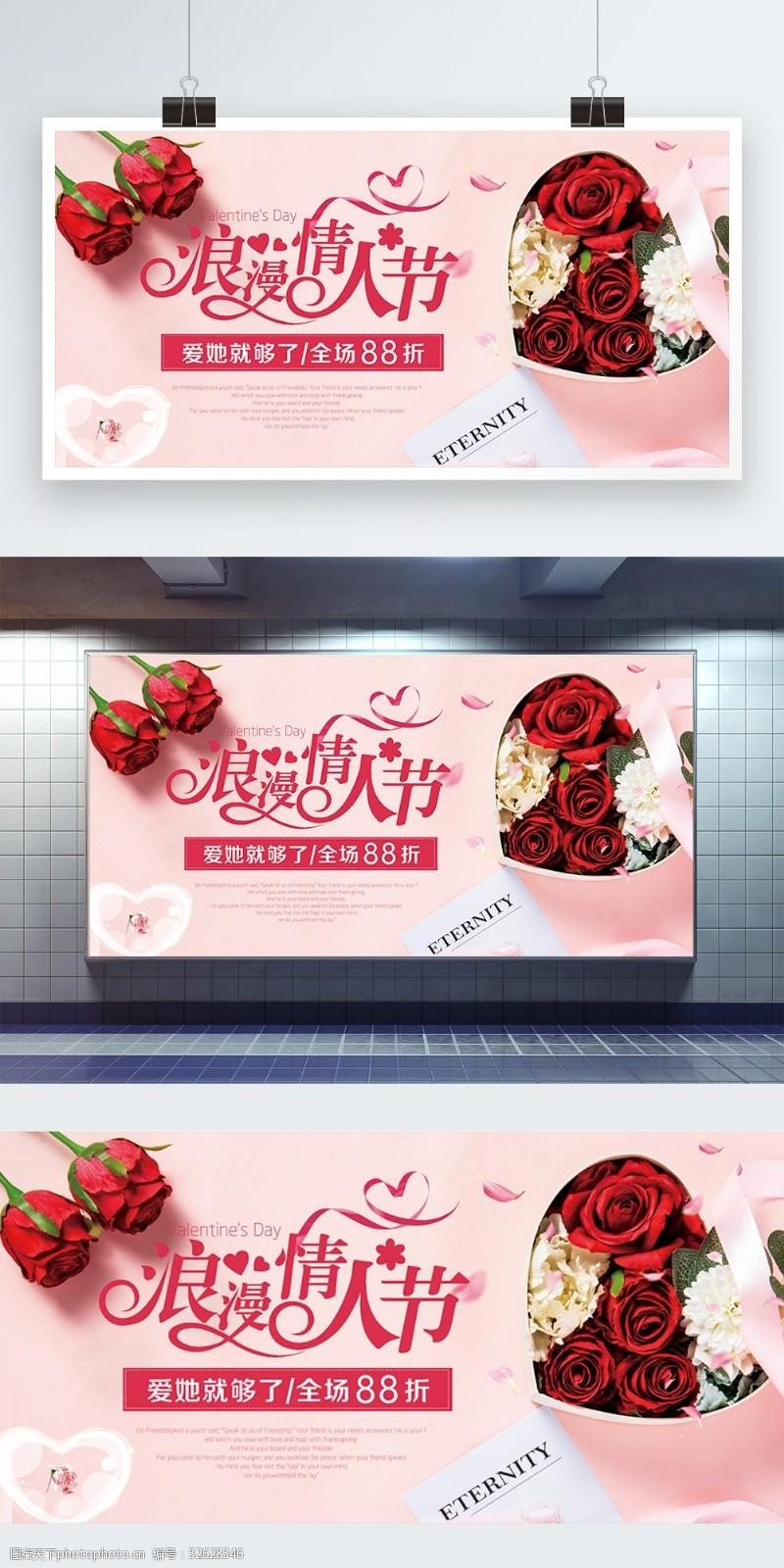 粉色214情人節促銷展板