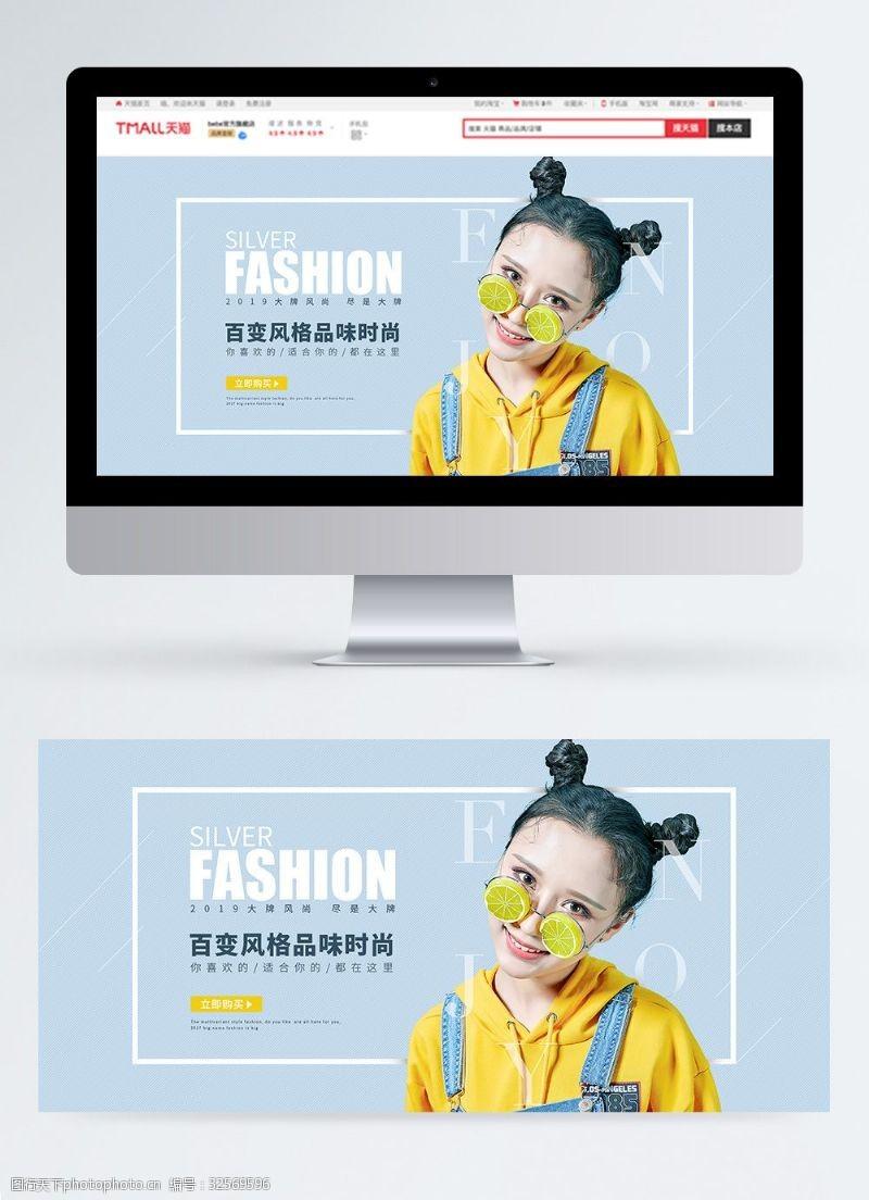 时尚百变个性春季女装促销淘宝banner