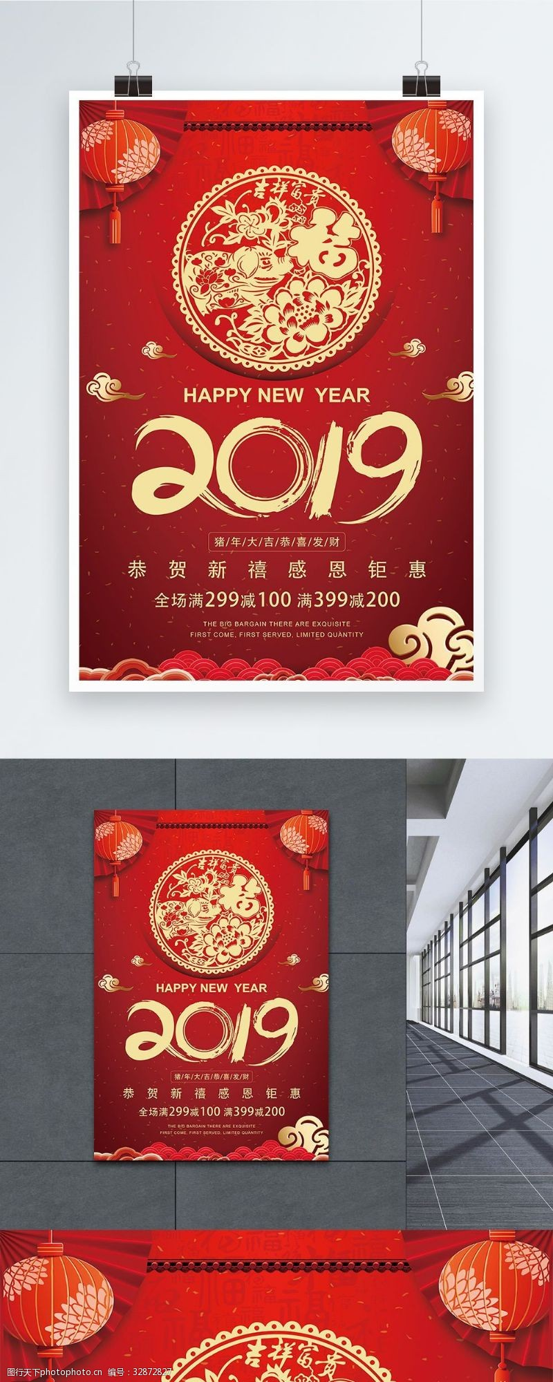 紅色2019新年促銷海報