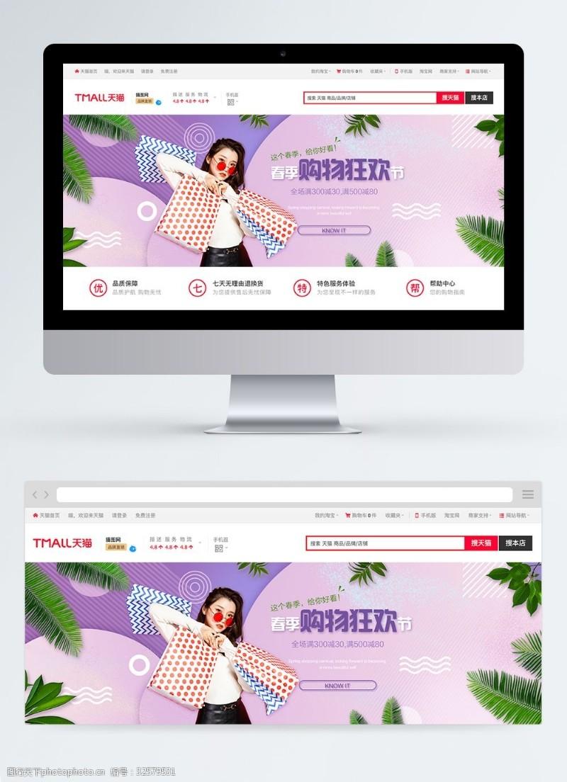 春季购物狂欢节促销淘宝banner